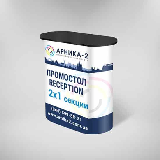 Промостол reception 2х1