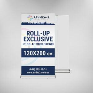 Ролл-ап эксклюзив 120х200 см
