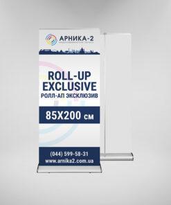 Ролл-ап эксклюзив 85х200 см