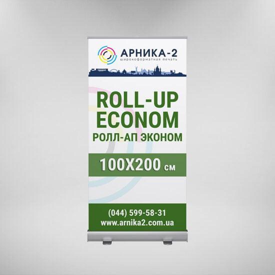 Ролл-ап эконом 100х200 см