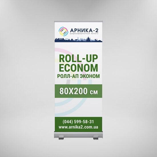 Ролл-ап эконом 80х200 см