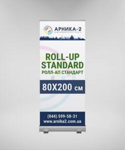 Ролл-ап стандарт 80х200