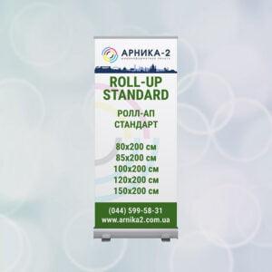 Мобильные стенды ролл-ап стандарт