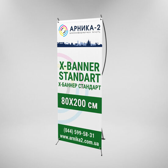 Х-баннер стандарт 80х200