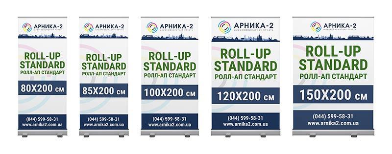 ролл-ап стандарт, мобильный стенд ролл-ап стандарт, переносной ролл-ап стандарт