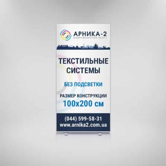 Текстильные системы без подсветки 100х200