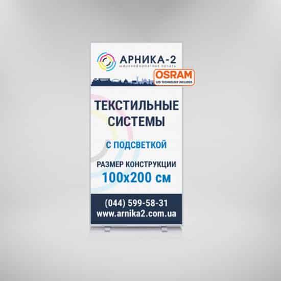 Текстильные системы с подсветкой 100х200