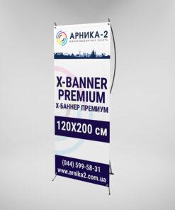 Х-баннер премиум 120х200