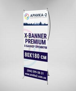 Х-баннер премиум 80x180