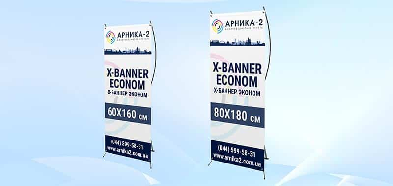 Мобильный стенд х-баннер эконом, x-banner econom, х-баннер эконом