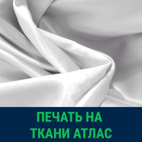 Печать на ткани атлас