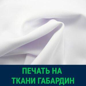 Печать на ткани габардин