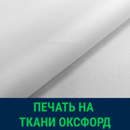 Печать на ткани оксфорд