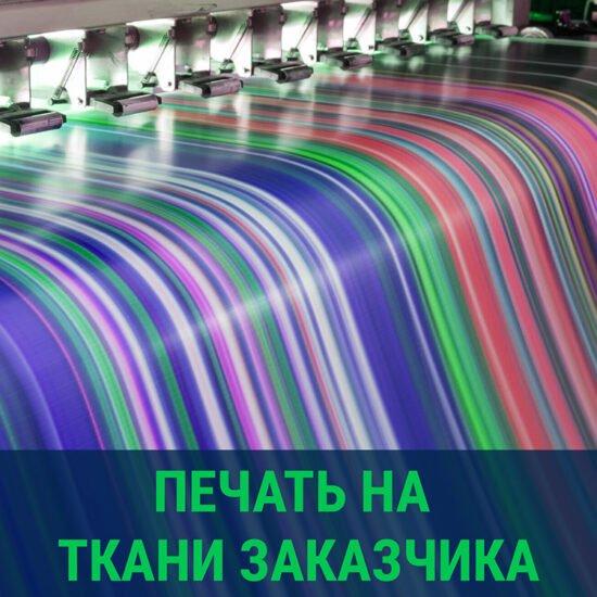 Печать на ткани заказчика